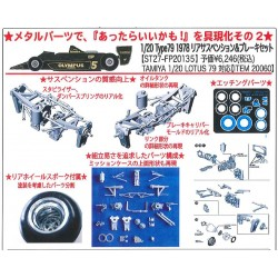 1/20 Type 79 Rear section parts set